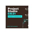 Project Studio CS